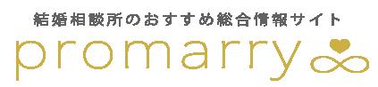 promarry.jp