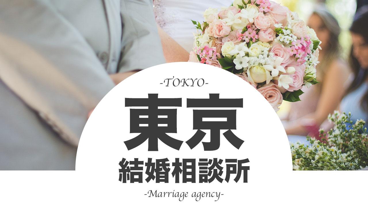 相談 市 町田 結婚 所