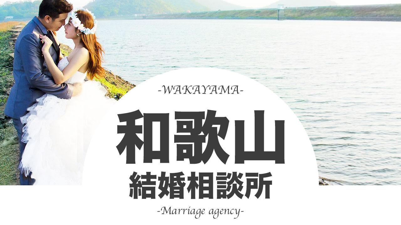 和歌山の結婚相談所