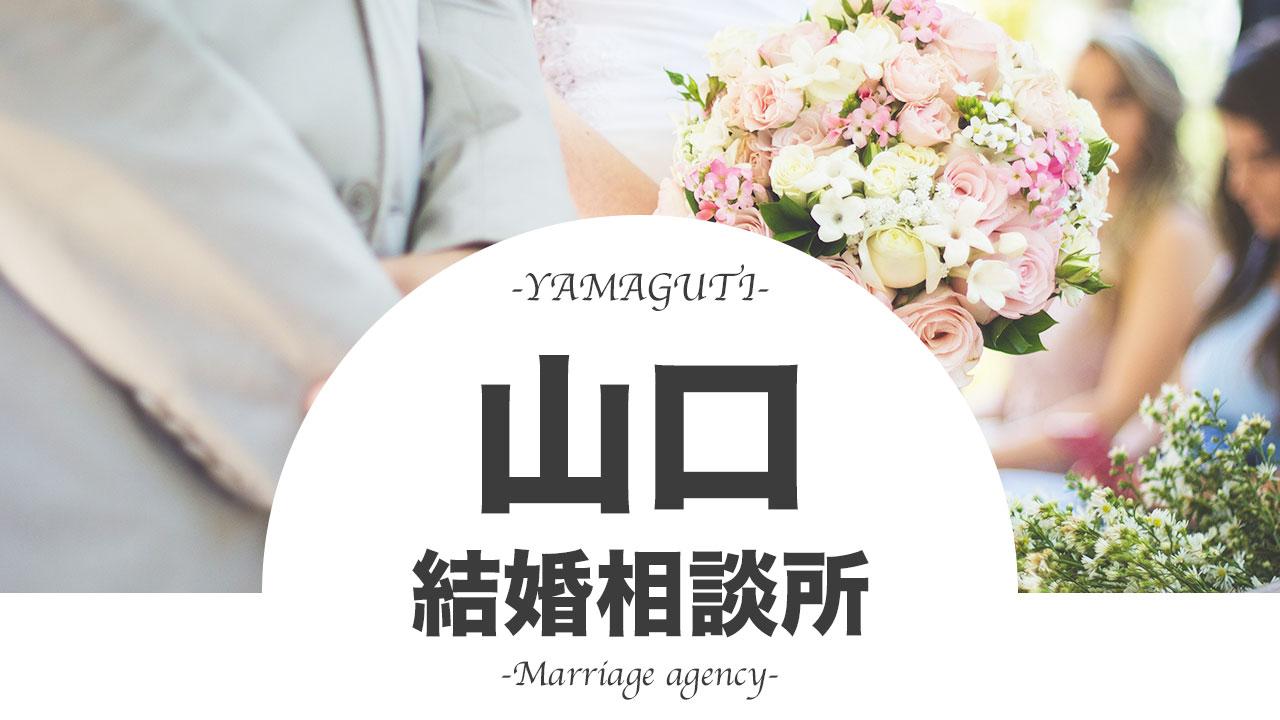 山口の結婚相談所