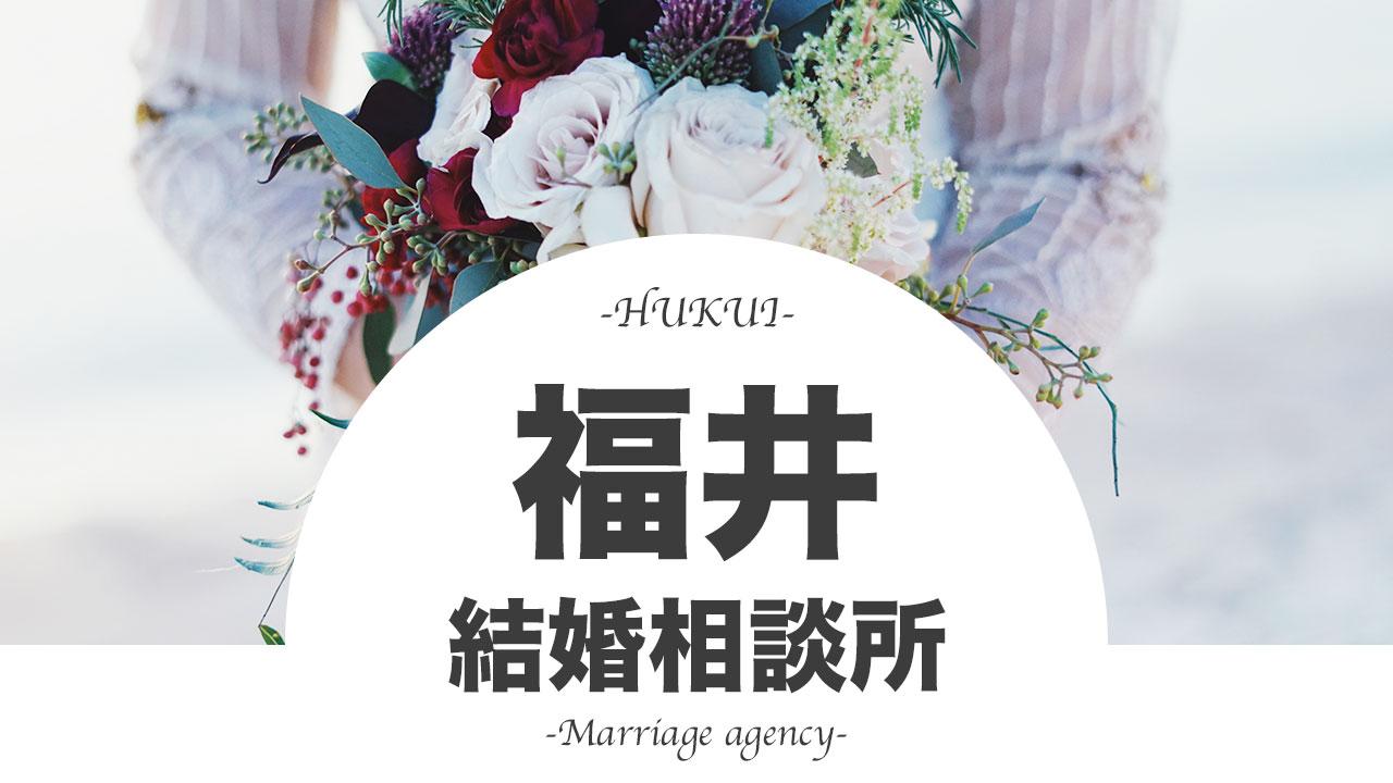 福井の結婚相談所