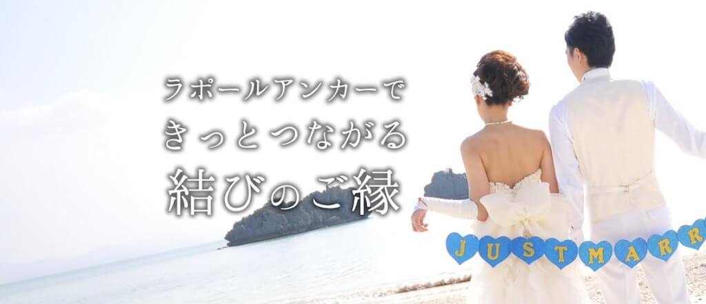 静岡でおすすめの結婚相談所ランキング:ラポールアンカー