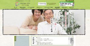 秋田のおすすめ結婚相談所ランキング;マリアージュ秋田