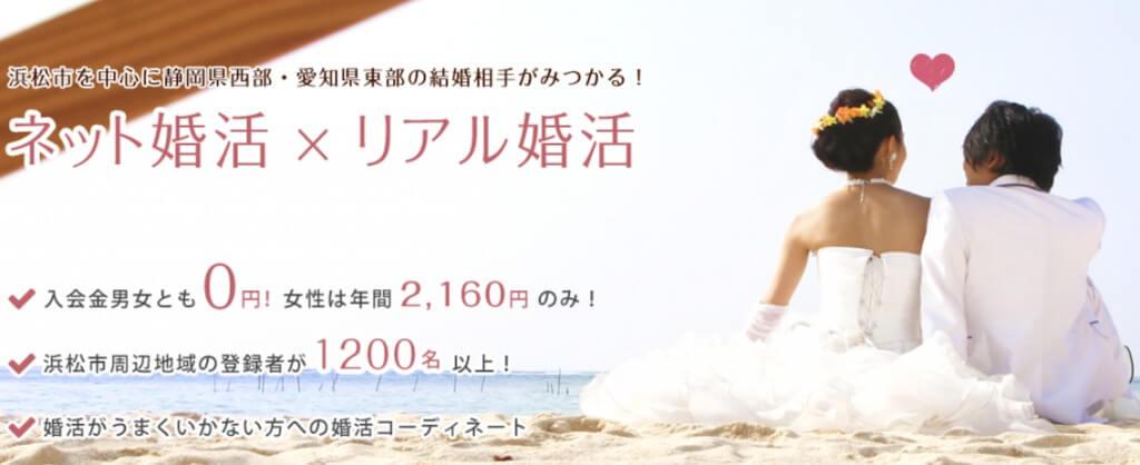静岡でおすすめの結婚相談所ランキング:結婚相談サロンWith
