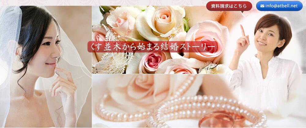 宮崎でおすすめの結婚相談所ランキング:エーティ・ベル