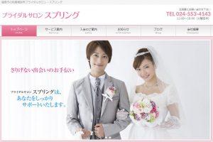 福島でおすすめの結婚相談所:ブライダルサロン・スプリング