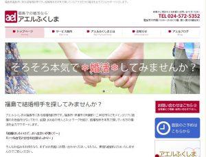 福島でおすすめの結婚相談所:アエルふくしま