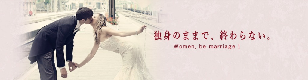 福岡のおすすめ結婚相談所ランキング:アンマリアージュ