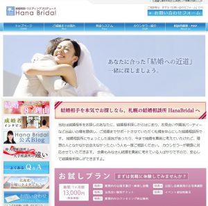 札幌版!地域密着型の結婚相談所:ハナブライダル