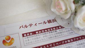横浜のおすすめ結婚相談所ランキング:パルティール