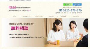埼玉の地域密着型結婚相談所;KMA