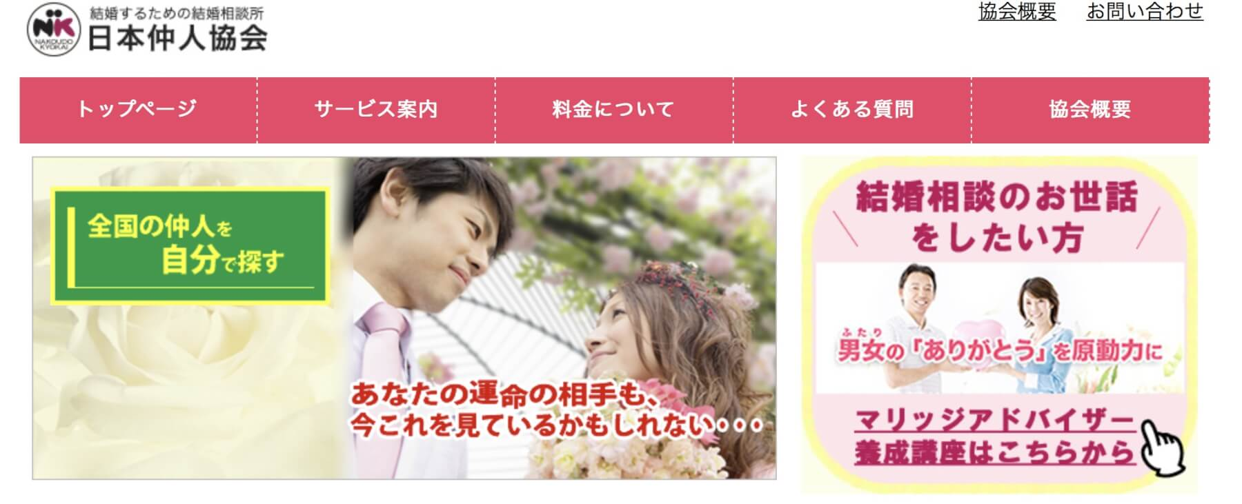 埼玉のおすすめ結婚相談所ランキング;仲人協会