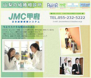 山梨でおすすめの結婚相談所ランキング:JMC甲府