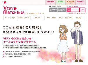 栃木のおすすめ結婚相談所ランキング:栃木結婚支援センター ベリーマッチング