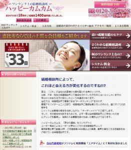東京でおすすめの結婚相談所ランキング:ハッピーカムカム