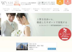 横浜のおすすめ結婚相談所ランキング:マリッジクラブウィッシュ