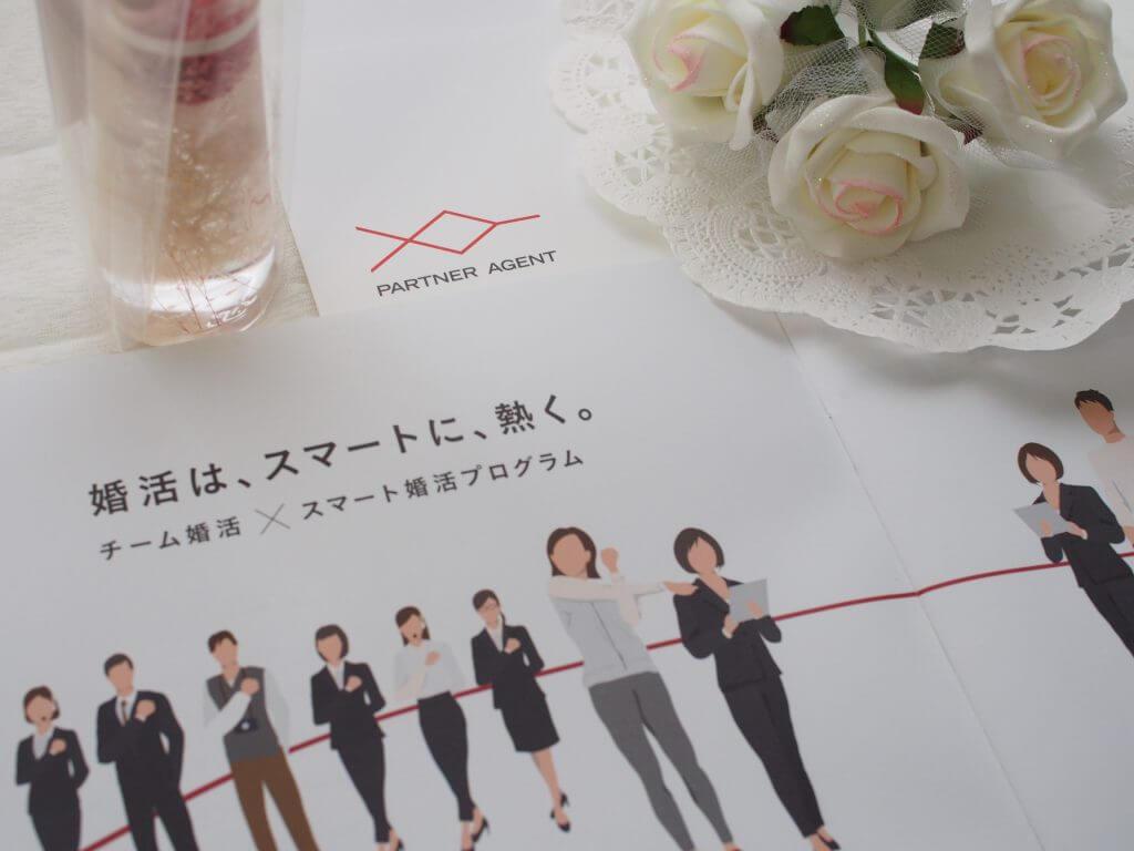 東京でおすすめの結婚相談所ランキング:パートナーエージェント