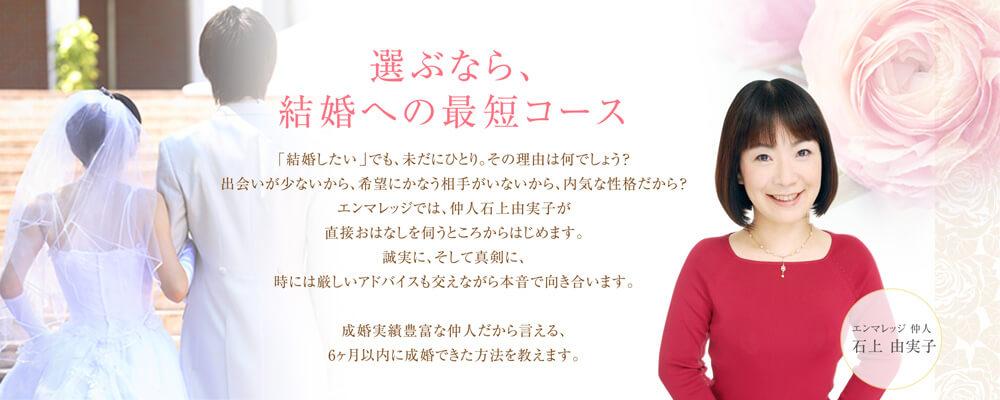 静岡でおすすめの結婚相談所ランキング:エンマレッジ
