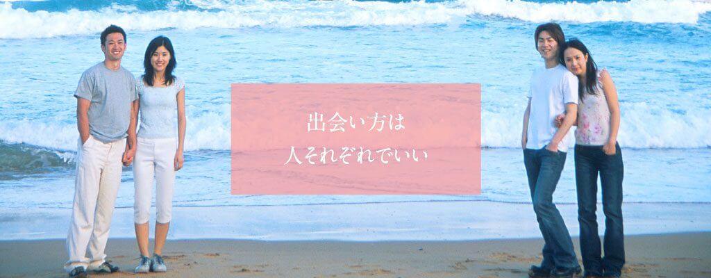 長野のおすすめ結婚相談所ランキング:カーサ・ベール
