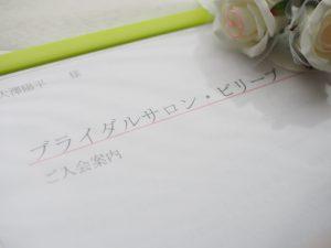 札幌のおすすめ結婚相談所ランキング:ブライダルサロン・ ビリーブ