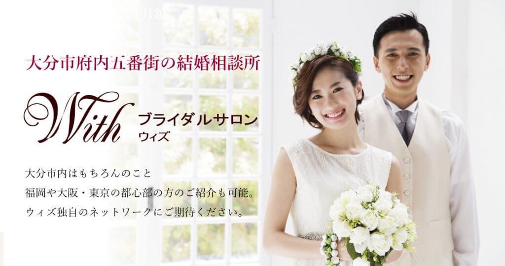 大分のおすすめ結婚相談所ランキング:ブライダルサロンWith
