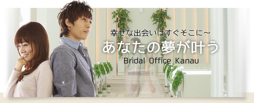 香川のおすすめ結婚相談所ランキング:Bridal Office叶う