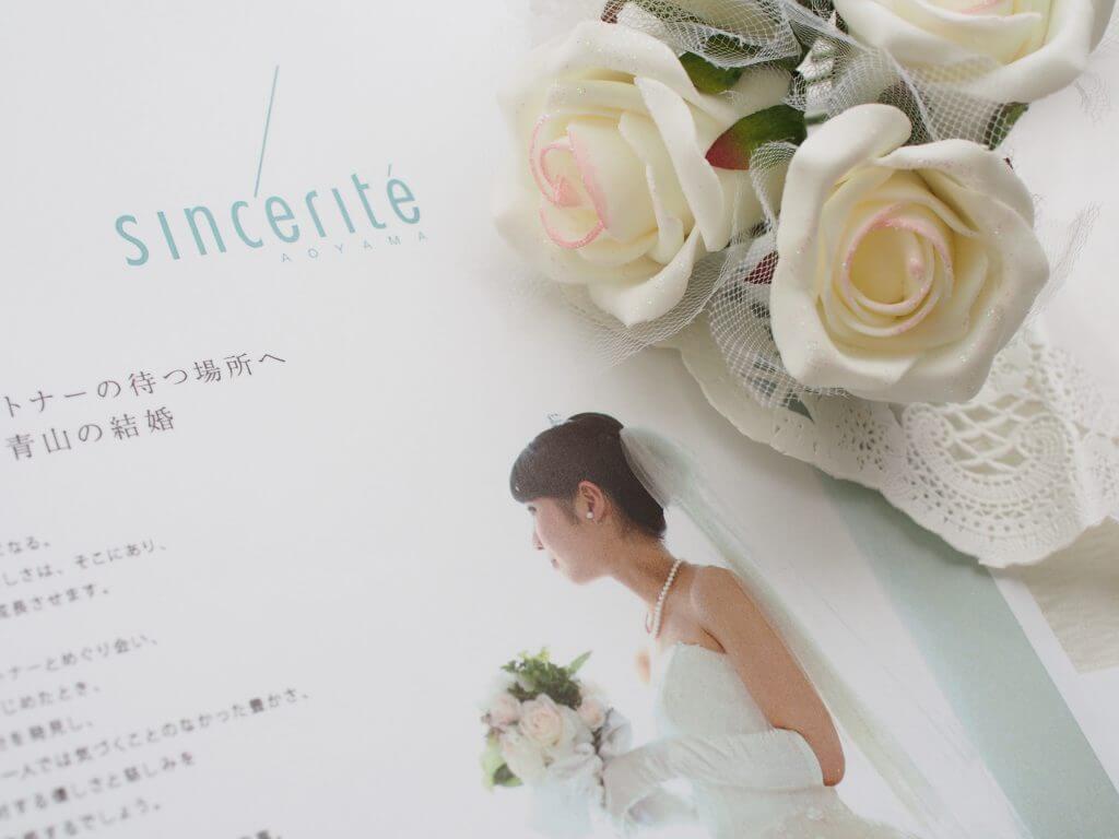 東京でおすすめの結婚相談所ランキング:サンセリテ青山