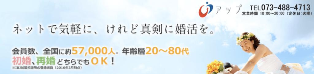 和歌山でおすすめの結婚相談所ランキング:婚活相談所アップ
