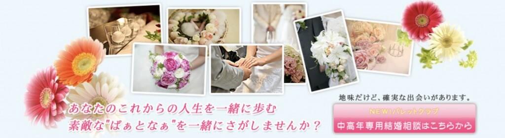 宮崎でおすすめの結婚相談所ランキング ぱあとなあ