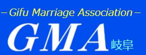 岐阜でおすすめの結婚相談所ランキング:GMA岐阜