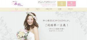 茨城でおすすめの結婚相談所:Seikoプライル