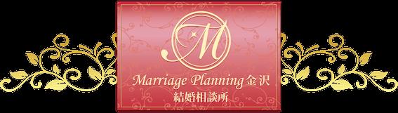 金沢でおすすめの結婚相談所ランキング:マリッジプランニング