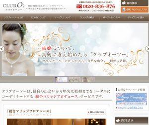 東京でおすすめの結婚相談所ランキング:クラブオーツー