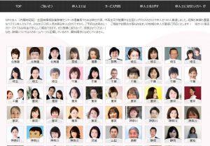 福島でおすすめの結婚相談所:カリスマ仲人士100