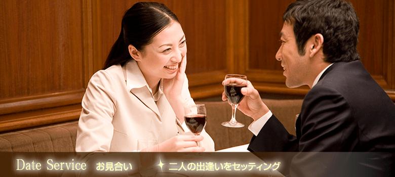 徳島のおすすめ結婚相談所ランキング;エーシーネット