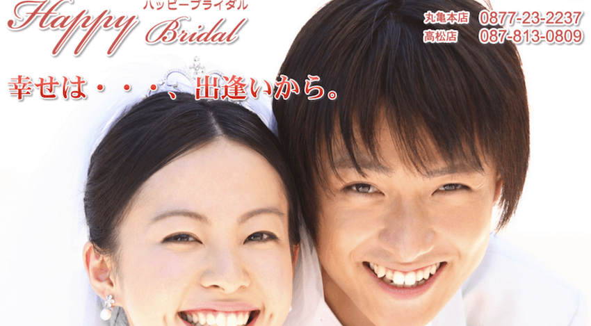 香川のおすすめ結婚相談所ランキング:ハッピーブライダル
