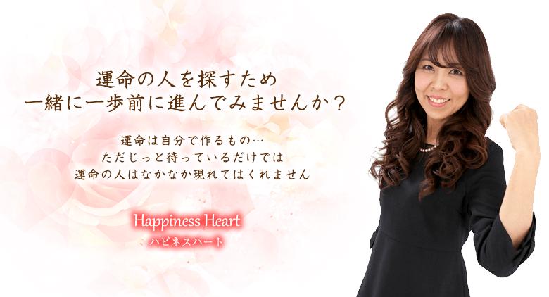 奈良でおすすめの結婚相談所:ハピネスハート