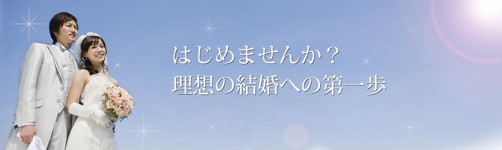 奈良でおすすめの結婚相談所:セレブレ奈良