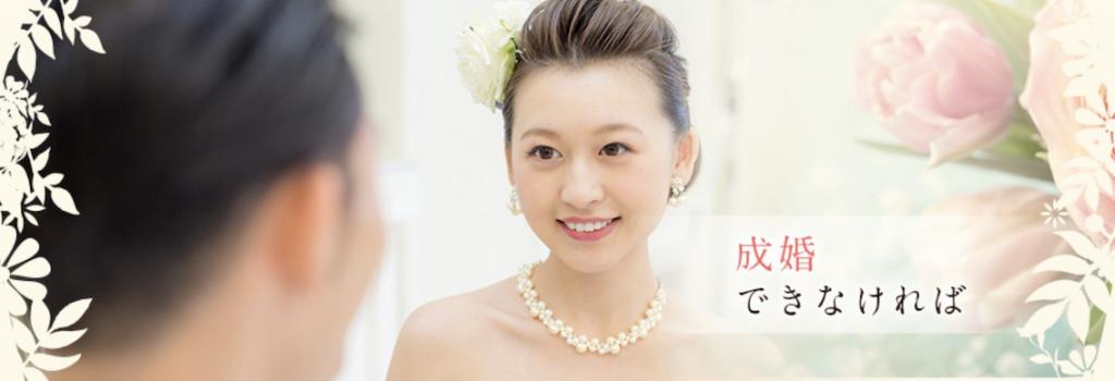 神戸のおすすめ結婚相談所ランキング;セブン結婚相談所