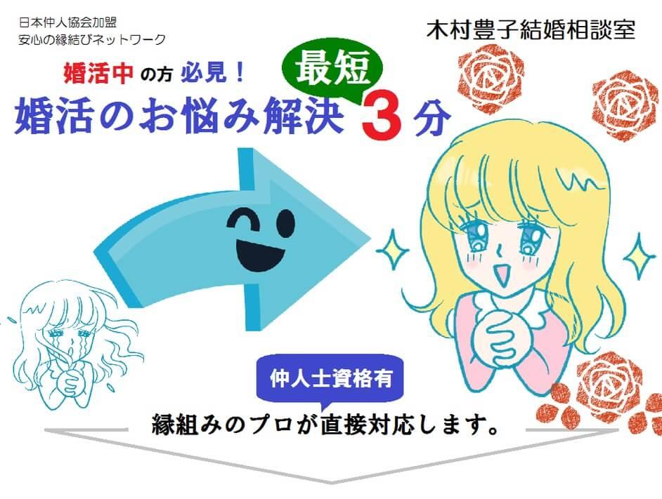 福井のおすすめ結婚相談所ランキング;木村豊子の結婚相談室