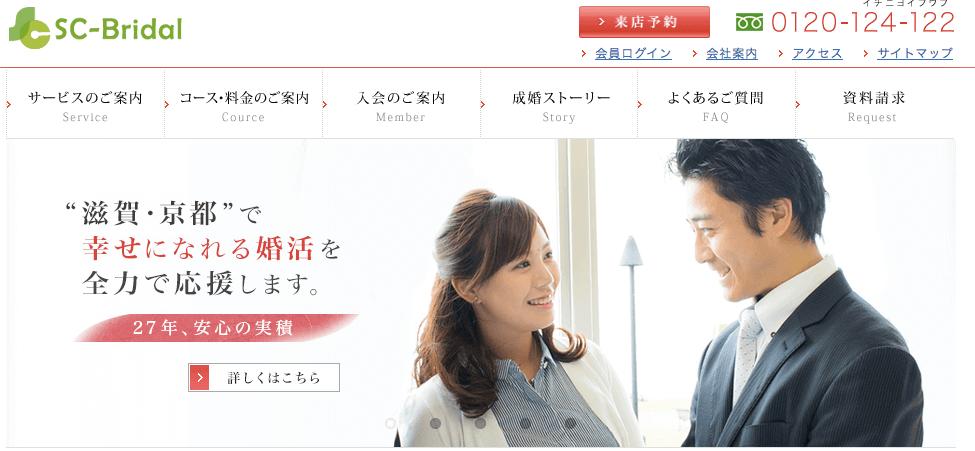 SC-Bridal京都店