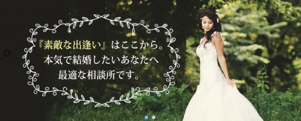 神戸のおすすめ結婚相談所ランキング;ブライフル