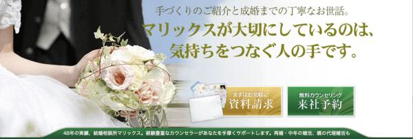 福岡のおすすめ結婚相談所ランキング:マリックス