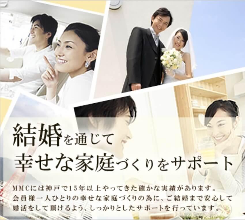 神戸のおすすめ結婚相談所ランキング;MMC