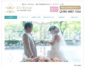 横浜のおすすめの結婚相談所ランキン:エールマリアージュ