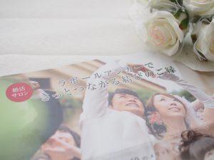 札幌版!地域密着型の結婚相談所:ラポールアンカー札幌