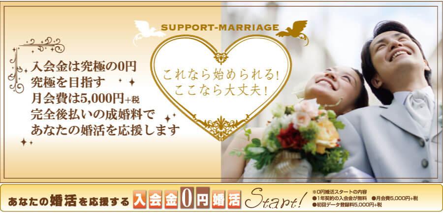 香川のおすすめ結婚相談所ランキング:香川結婚サポートセンター