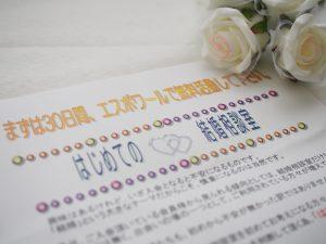 札幌版!地域密着型の結婚相談所:エスポワール札幌中央