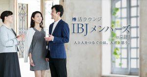 福岡のおすすめ結婚相談所ランキング:IBJメンバーズ