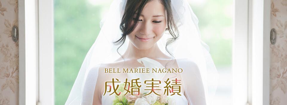 長野のおすすめ結婚相談所ランキング:ベルマリエ